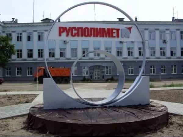 Концерн Русполимет оценил качество Кт Трон